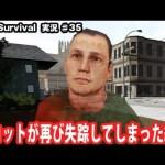 【Mist Survival】スコットが再び失踪してしまった結果【アフロマスク】[ゲーム実況byアフロマスク]