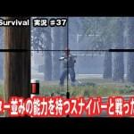 【Mist Survival】チーター並みの能力を持つスナイパーと戦った結果【アフロマスク】[ゲーム実況byアフロマスク]