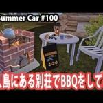 【My Summer Car】無人島にある別荘でBBQをしてみた #100【アフロマスク 】[ゲーム実況byアフロマスク]