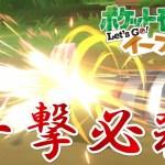 【ポケモン】毎回一撃必殺を当ててくるNPCが怖すぎるww(Part 09)「Let's GO! ピカチュウ / イーブイ」【ピカブイ】[ゲーム実況byBelle]