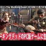 ウォーキングデッドのPC版ゲームに生挑戦 【OVERKILL's The Walking Dead 生放送 2018年11月7日】[ゲーム実況byアフロマスク]