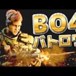 【寝起きおじさん】 PS4版Call of Duty: Black Ops 4【ブラックアウト】[ゲーム実況byさかなgame&何か]