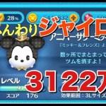 ツムツム アニバーサリーミッキー sl6 3122万[ゲーム実況byツムch akn.]