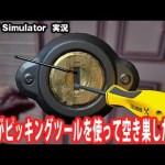 【Thief Simulator】素人がピッキングツールを使って空き巣した結果 【アフロマスク】[ゲーム実況byアフロマスク]