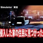 【Thief Simulator】不法侵入した家の住民に見つかった結果 【アフロマスク】[ゲーム実況byアフロマスク]
