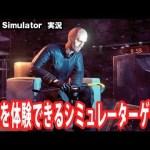【Thief Simulator】泥棒を体験できるシミュレーターゲーム 【アフロマスク】[ゲーム実況byアフロマスク]