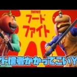 【フォートナイト】トマトVSハンバーガーついに開戦卍!【リスナー参加型】[ゲーム実況byトオサカ]