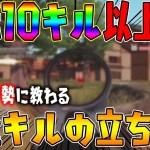 【荒野行動】自称ガチ勢に教わる、東京マップ10キル以上出来るキル厨ムーブがやばいww[ゲーム実況by[FPS] ダウンの実況ch]