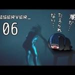 #6【observer】ヘレナの記憶【実況プレイ】[ゲーム実況byるな坊]
