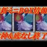 【遊戯王デュエルリンクス】最新ミニBOX情報!?全UR.SRカード紹介!!武神が終了のお知らせ!?Yu-Gi-Oh! Duel Links[ゲーム実況byふっちょのゲーム日記]