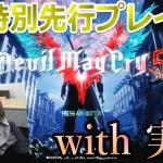 【DMC5】カプコンで特別に先行プレイさせてもらったぞ!「デビルメイクライ5(Devil May Cry 5)」【実写】[ゲーム実況by ベル]