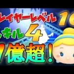 【ツムツム】PL16スキル4のシンデレラで1億出した!!!【手元】[ゲーム実況byツムch akn.]