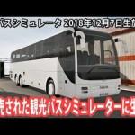 新発売された観光バスシミュレーターに生挑戦 【Tourist Bus Simulator 生放送 2018年12月7日】[ゲーム実況byアフロマスク]