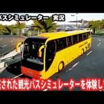【Tourist Bus Simulator】新発売された観光バスシミュレーターを体験してみた【アフロマスク】[ゲーム実況byアフロマスク]