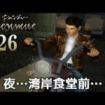 #26【シェンムー1】伝説のゲームが、甦ったので頑張ります♪【PS4 Shenmue 1&2】[ゲーム実況byみぃちゃんのゲーム実況ちゃんねる。]