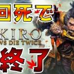 1000回死んだら即終了のSEKIRO-PART1-【SEKIRO: SHADOWS DIE TWICE実況】[ゲーム実況byよしなま]