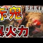 1000回死んだら即終了のSEKIRO-PART4-【SEKIRO: SHADOWS DIE TWICE実況】[ゲーム実況byよしなま]