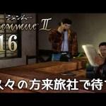 #16【シェンムー2】引き続き伝説のゲームを、まったり頑張ります♪【PS4 Shenmue 1&2】[ゲーム実況byみぃちゃんのゲーム実況ちゃんねる。]