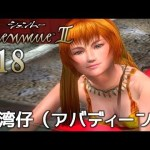 #18【シェンムー2】引き続き伝説のゲームを、まったり頑張ります♪【PS4 Shenmue 1&2】[ゲーム実況byみぃちゃんのゲーム実況ちゃんねる。]