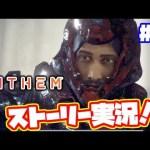 アンセム! 見やすいストーリー実況! 【日本語】 PS4 ANTHEM #11[ゲーム実況byカーソンLee]