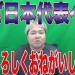 ちゃまの夢が叶う日【みんなの応援が必要】明日!PESLEAGUE日本代表最終選考会に呼ばれたので参加してきます![ゲーム実況byちゃまくん家ウイニングイレブン!FIFA!]