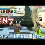 #87【ドラゴンクエストビルダーズ2】ブロックつみつみ まったり頑張ります♪【DQB2 初見実況】[ゲーム実況byみぃちゃんのゲーム実況ちゃんねる。]