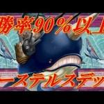 【遊戯王デュエルリンクス】【勝率90%以上】無敵城塞完成!!トビウオ&クジラが超強い!!出せれば驚異の勝率!!でなくても超強い!!シーステルスデッキ!!Yu-Gi-Oh! Duel Links[ゲーム実況byふっちょのゲーム日記]