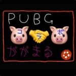 【PUBG】ががちゃんとDUO[ゲーム実況byちゃまくん家ウイニングイレブン!FIFA!]