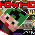 【マイクラ生放送】showの「メガドロッパーに挑戦!統合版ver」【2019/03/07】[ゲーム実況byshow]