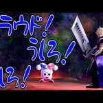 【スマブラSP】クラウド~!!うしろうしろ~!!【実況】#50[ゲーム実況by茸]