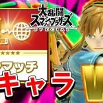 【スマブラSP】全キャラVIPマッチ解放生放送!#3【VIPマッチ】[ゲーム実況byポルンガ]