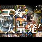 【シャドバ】0コス大量発生www真のハイランダー『天界の門』バトルが楽しすぎる件。 Heaven's Gate#1【シャドウバース/Shadowverse】[ゲーム実況byあぽろ.G]