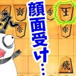 そんな受け方あったっけ・・・・【4→3戦法 vs 居飛車】[ゲーム実況by将棋実況チャンネル【クロノ】]