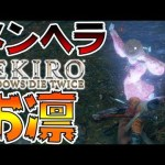 500回死んだら即終了のSEKIRO-PART27-【SEKIRO: SHADOWS DIE TWICE実況】[ゲーム実況byよしなま]