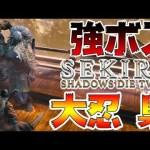 500回死んだら即終了のSEKIRO-PART30-【SEKIRO: SHADOWS DIE TWICE実況】[ゲーム実況byよしなま]