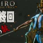 【隻狼】最後の戦いは最強の刺客『SEKIRO: SHADOWS DIE TWICE』を実況プレイ #最終回[ゲーム実況byだいだら]