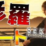 500回死んだら即終了のSEKIRO-PART43-【5周目苦難厄憑】【SEKIRO: SHADOWS DIE TWICE実況】[ゲーム実況byよしなま]