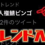 【FGO】突如Twitterのトレンドに入った『FGO人権鯖ビンゴ』って何?!「Fate / Grand Order」【ガチャ】[ゲーム実況byBelle]