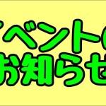 【お知らせ】ダチョーに会えるイベントがあるらしい[ゲーム実況byダチョー]