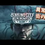 【The Sinking City】#1 異常な街の超常現象を解明せよ 日本語版※概要を参照 ホラー 【ゲーム実況】シンキングシティ[ゲーム実況by島津の鉄砲兵]