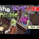 絶対にゾンビを入国させない審査官ゲーム【Who Is Zombie】#1[ゲーム実況byレトルト]