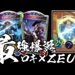 【シャドバ】ロキ×ゼウスで進化20回分の史上最強ZEUS爆誕!ロキゼウス進化ドラゴン【シャドウバース/Shadowverse】[ゲーム実況byあぽろ.G]