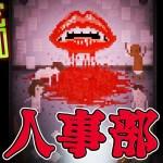 【ホラー】ウチの人事部が血の海なんだけど「YUPPIE PSYCHO(ユッピー サイコ)」(Part 06)[ゲーム実況by ベル]