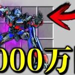 【マインクラフト】喰種借金 1000万円のロボットを…? 【マイクラ 借金】[ゲーム実況byねが]