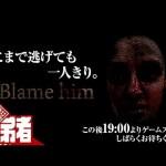 【金曜ホラー】弟者の「Blame Him」【2BRO.】[ゲーム実況by兄者弟者]