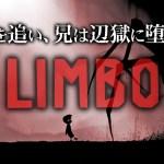 【夏のホラー特集】LIMBO:幼い妹を救うため、兄は辺獄に堕ちた【あいろん】[ゲーム実況by癒しのあいろん雑学ゲーム実況]