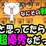 【三間飛車vs 対振り棒金】[ゲーム実況by将棋実況チャンネル【クロノ】]
