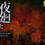【ホラゲー】深夜廻 実況プレイ生放送!#1【Nintendo Switch】[ゲーム実況byMOTTV]