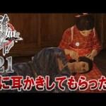 #21【龍が如く 維新!】かつて日本には、英雄(みぃちゃん)がいた。【初見実況】[ゲーム実況byみぃちゃんのゲーム実況ちゃんねる。]