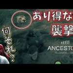 【猿育成ゲーム】#4 あり得ない所から襲ってくるネコ 究極サバイバル【ゲーム実況】Ancestors: The Human Odyssey[ゲーム実況by島津の鉄砲兵]